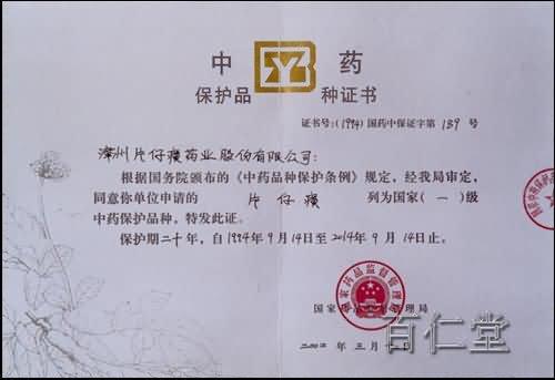 片仔廣(へんしこう) 百仁堂