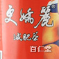 更嬌麗減肥茶(缶入り)